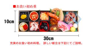 お食い初め料理 東京